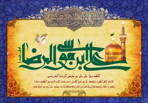 پوستر صلوات خاصه امام رضا (ع)