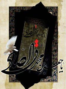 پوستر شهادت امام صادق علیه السلام