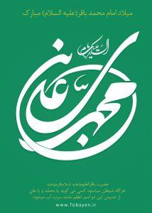 امام محمد باقر (علیه السلام)