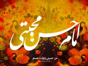 جانم امام حسن علیه السلام