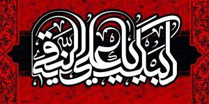 پوستر شهادت امام هادی علیه السلام