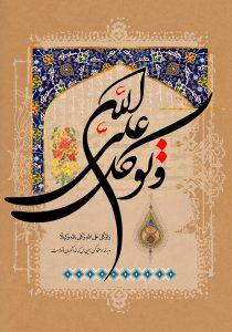 """""""تصویر قرآنی """"و توکل علی الله"""