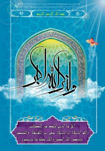 پوستر قرآنی-و لذکر الله اکبر