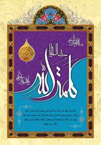 تصویر قرآنی: کلمه الله هی العلیا