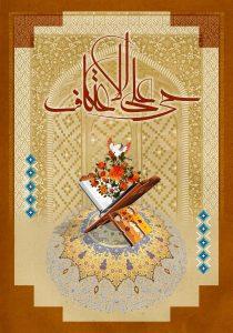 حی علی الاعتکاف