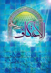 پوستر  حی علی الاعتکاف