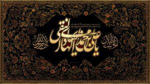 یا علی بن محمد ایها الهادی النقی علیهما السلام