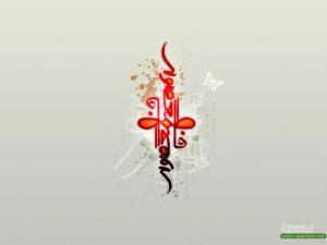 تایپوگرافی زیبای حضرت فاطمه المعصومه علیها السلام