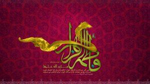 پوستر تولد حضرت زهرا (س) :فاطمه الزهرا(س)