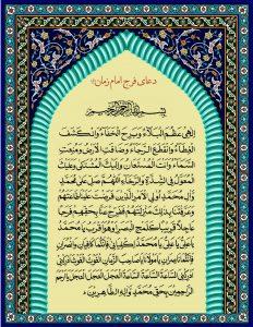طرح بنر دعای فرج امام زمان(عج)