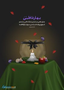 پوستر بهار فاطمی