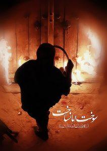 پوستر هجوم به خانه وحی: سوخت اما نساخت