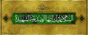 السلام علیک ایتها الصدیقه الشهیده علیها السلام