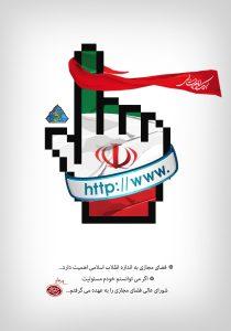 فضای مجازی به اندازه انقلاب اسلامی اهمیت دارد