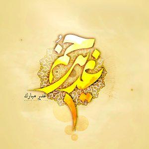 پوستر زیبای عید غدیر خم