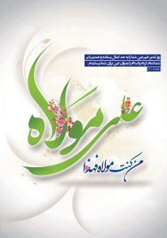 پوستر مخصوص عید غدیر : من کنت مولاه فهذا علی مولاه