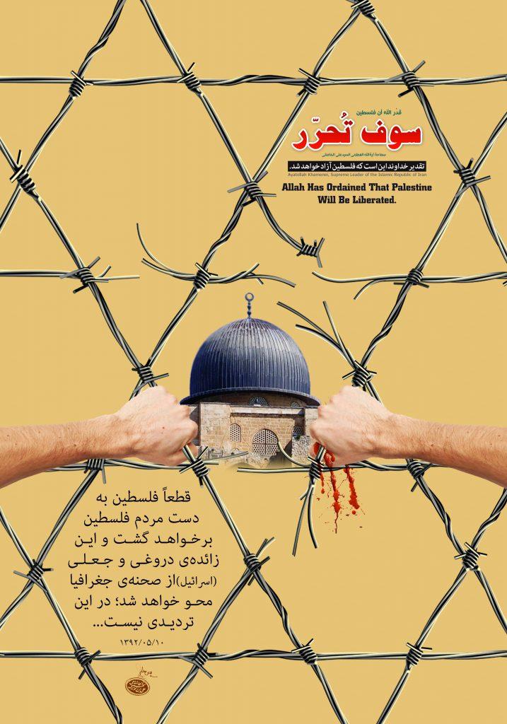 پوستر روز قدس : قطعا فلسطین به دست مردم فلسطین برخواهد گشت