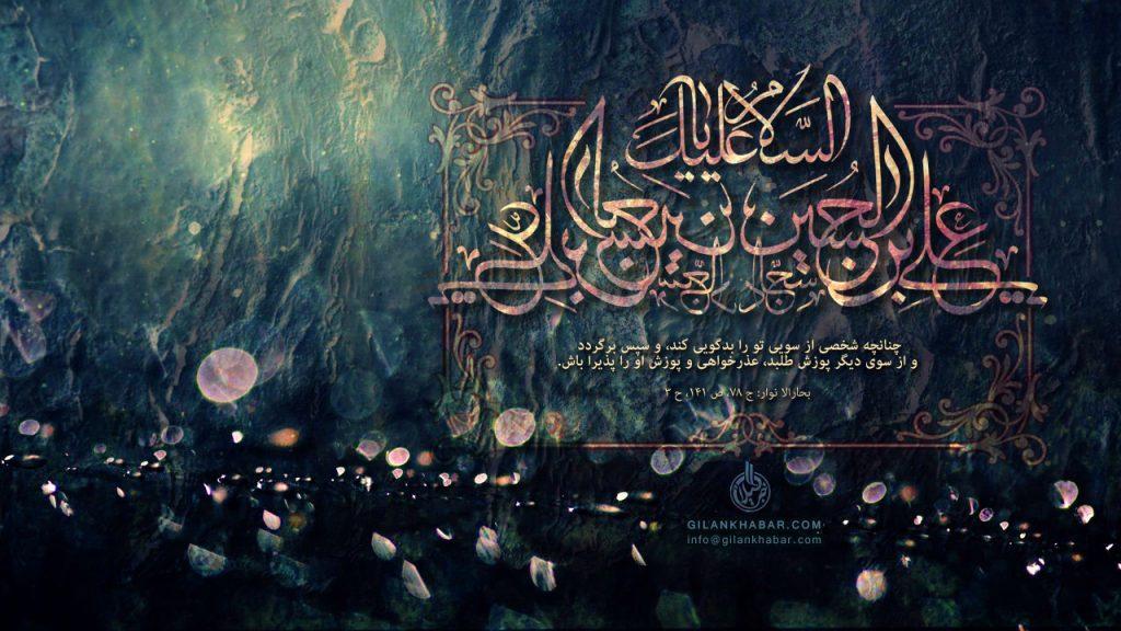 پوستر  السلام علیک یا سیدالساجدین