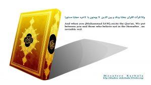 و اذا قرات القرآن