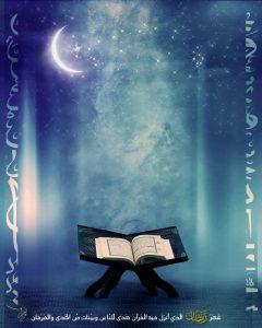 رمضان ماه نزول قرآن