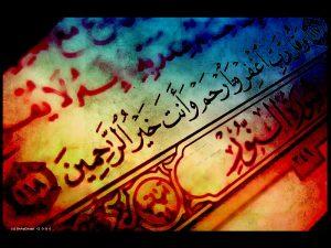 قرآن ، و انت خیر الراحمین