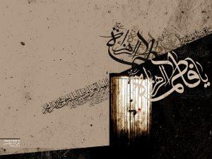 پوستر فاطمی:شهادت حضرت زهرا