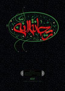 طرح فاطمیه:ریحانه النبی علیهما السلام