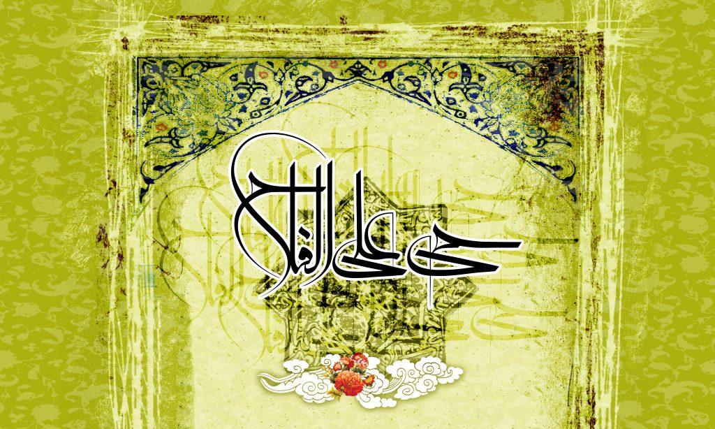 حی علی الفلاح