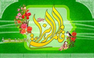 ولادت حضرت زهراسلام الله علیها
