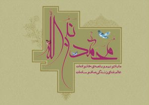 پوستر محمد نبی الله