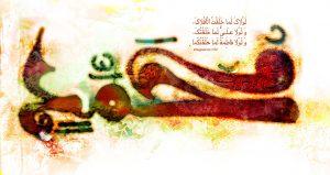 تایپوگرافی زیبای محمد