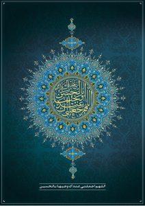 حضرت رقیه علیها السلام