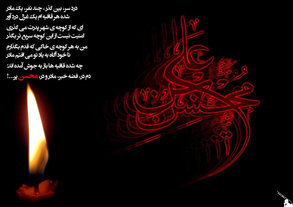 پوستر شهادت حضرت محسن علیه السلام