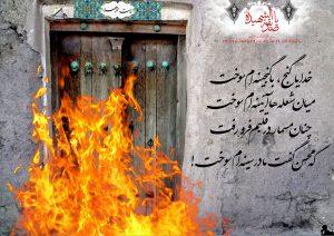 محسن گفت :مادر سینه ام سوخت