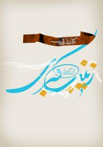 پوستر ولادت حضرت زینب علیها السلام