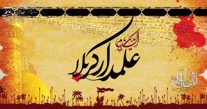 بنر محرم:السلام علیک یا علمدار کربلا