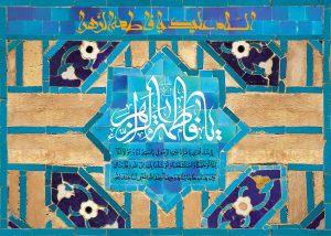 پوستر اطلاع رسانی مراسم ولادت حضرت زهرا (س)