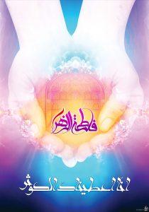 پوستر میلاد حضرت فاطمه زهرا (س)