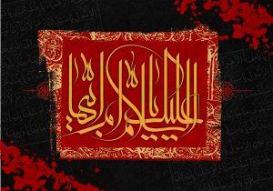 پوستر شهادت حضرت زهرا (س):السلام علیک یا ام ابیها