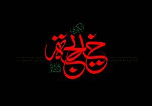 وفات حضرت ام المومنین خدیجه علیها السلام