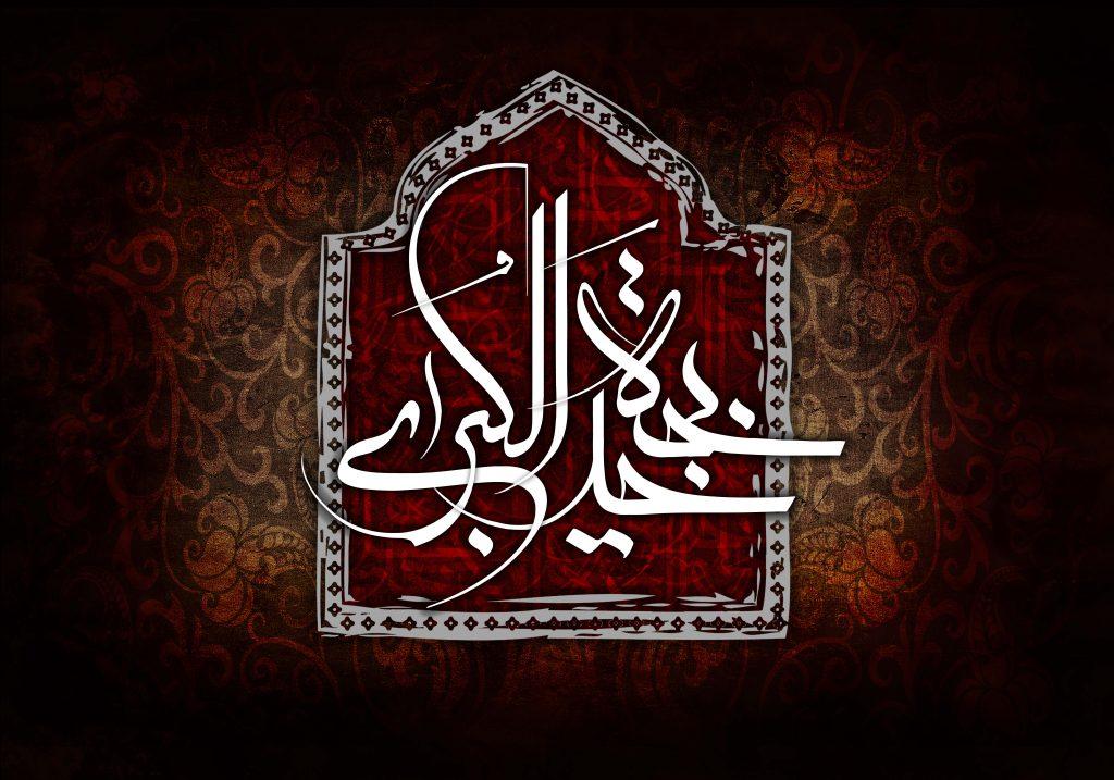 وفات حضرت خدیجه کبری سلام الله علیها