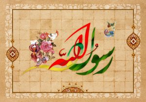 بنربا کیفیت چاپ محمد رسول الله (ص)