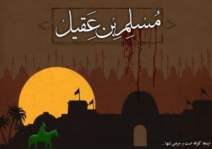 پوستر ویژه شهادت حضرت مسلم (ع)
