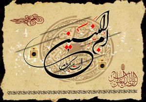 پوستر وفات حضرت ام البنین (س)
