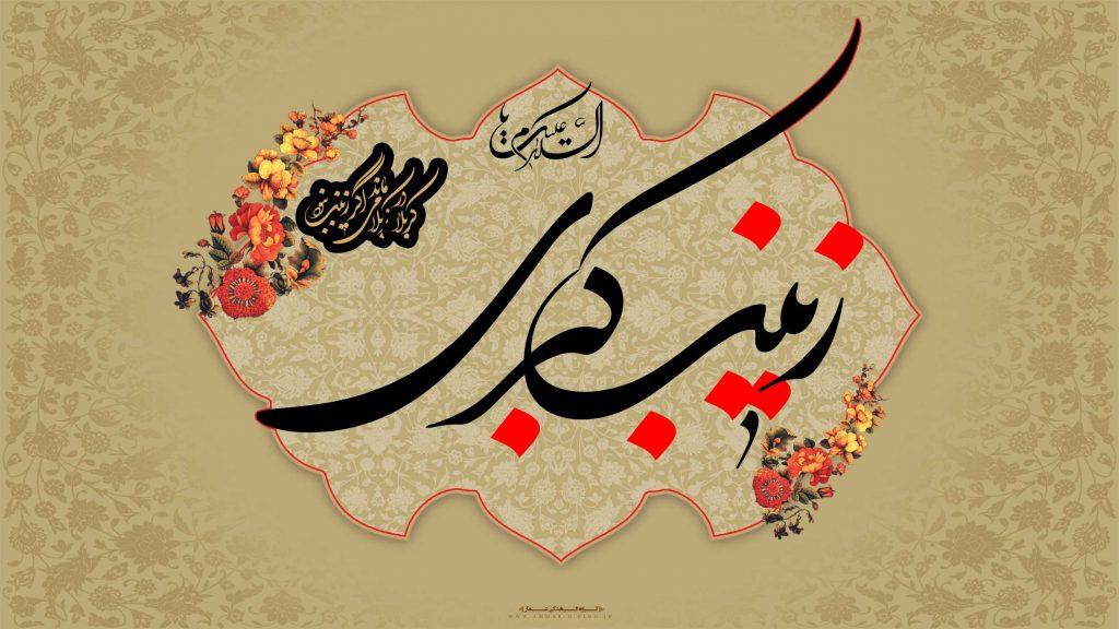 پوستر  وفات حضرت زینب کبری (سلام الله علیها)