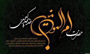 ام المومنین خدیجه الکبری (س)