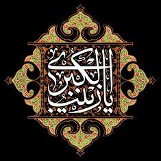 پوستر یا زینب الکبری علیها السلام