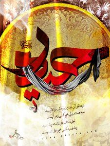 پوستر حضرت حیدر سلام الله علیه