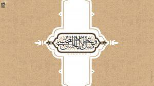 و صل علی الامام الحسن المجتبی(ع)