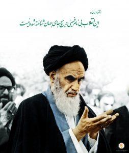 پوستر حضرت امام خمینی ره